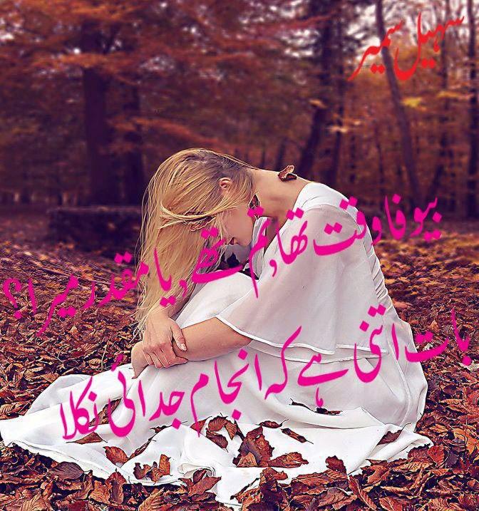 Urdu Poetry, Hindi Poetry, English Poetry,Urdu Hindi