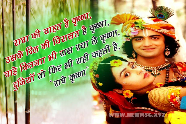 The festival of Krishna Janmashtami will be celebrated on 24 August 2019. Janmashtami is also known as Lord Krishna, also known as Makhan Chor. Krishna Janmashtami is celebrated as his birthday. Dahi Handi is organized at various places, so on this special occasion, we would like to send messages of Makhan Chor Lord Krishna, Janmashtami Wishes, SMS, wishes, pictures and wishes to our friends and relatives on this special occasion, and their Make the day memorable.