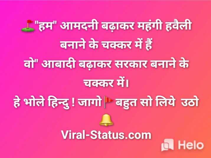 Latest Political Status #19 Quotes, Jokes, Shayari, राजनीतिक चुटकुले 2020