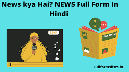 https://www.fullformslists.in/2021/06/what-is-news-news-full-form-in-hindi.html