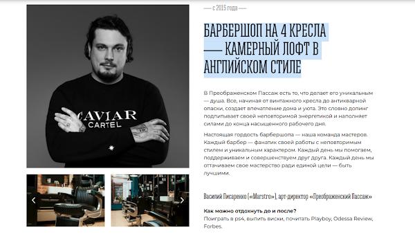 Василий Писаренко («Marstro»)