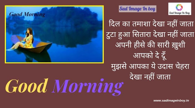 good morning images for friends | good morning thoughts