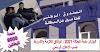 الجزائر منحة البطالة 2021 الوثائق اللازمة والشروط حسب الاعلان الرسمي
