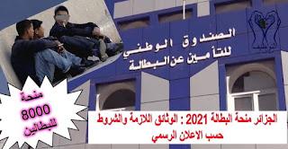 منحة البطالة في الجزائر