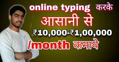 online earn money by typing | earn money online without investment by typing , online earn money by typing | earn money online without investment by typing online earn money by typing | how to earn money online by typing online earn money by typing | online jobs from home for students