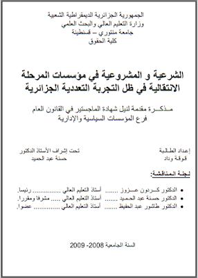 مذكرة ماجستير : الشرعية والمشروعية في مؤسسات المرحلة الانتقالية في ظل التجربة التعددية الجزائرية PDF