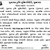 Junagadh Agricultural University (JNU) Recruitment 2016 | www.jau.in (Advt No 03/2016)