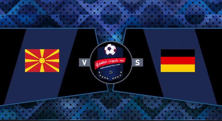 مشاهدة مباراة المانيا ومقدونيا الشمالية