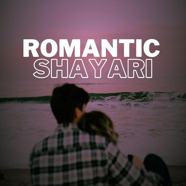 Latest Love Romantic Shayari sms in Hindi 2021 | Romantic Shayari