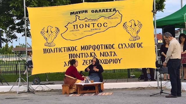 Σε συγκινητικό κλίμα η εκδήλωση μνήμης για τη Γενοκτονία των Ποντίων στο Ζερβοχώρι Ημαθίας