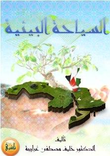 السياحة البيئية PDF