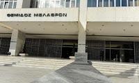 Νέα επικεφαλής των οικονομικών εισαγγελέων η Μαριάννα Ψαρουδάκη