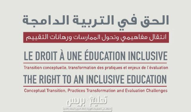 الحق في التربية الدامجة، انتقال مفاهيمي وتحول الممارسات ورهانات التقييم