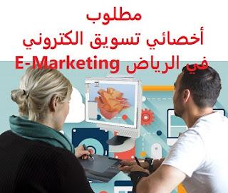 وظائف السعودية مطلوب أخصائي تسويق الكتروني في الرياض E-Marketing