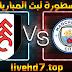 مشاهدة مباراة مانشستر سيتي وفولهام بث مباشر اليوم بتاريخ 13-03-2021 في الدوري الانجليزي