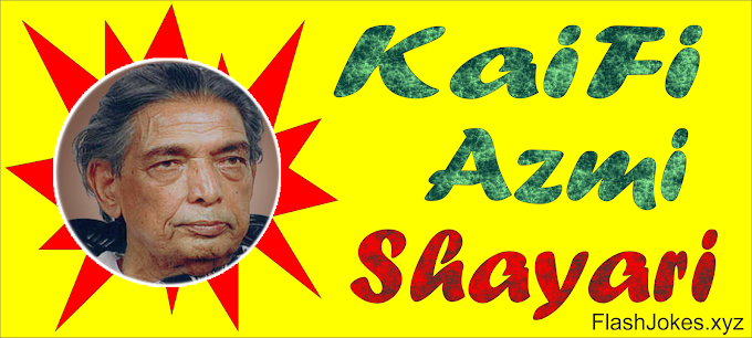 Evergreen Shayaris By kaifi Azmi - flash jokes