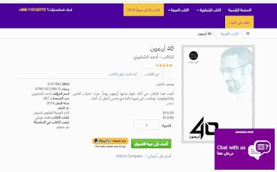 """كتاب """" اربعون 40 """" لاحمد الشنقري"""