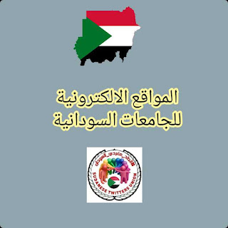 المواقع الالكترونية للجامعات السودانية