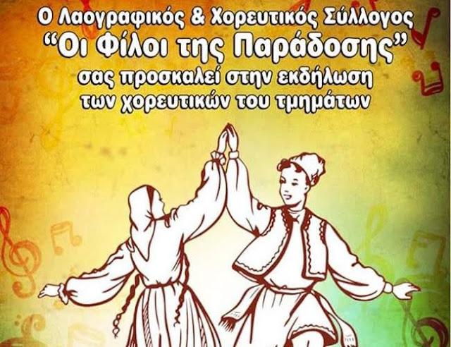 Οι «Φίλοι της Παράδοσης» χορεύουν στο Λυγουριό