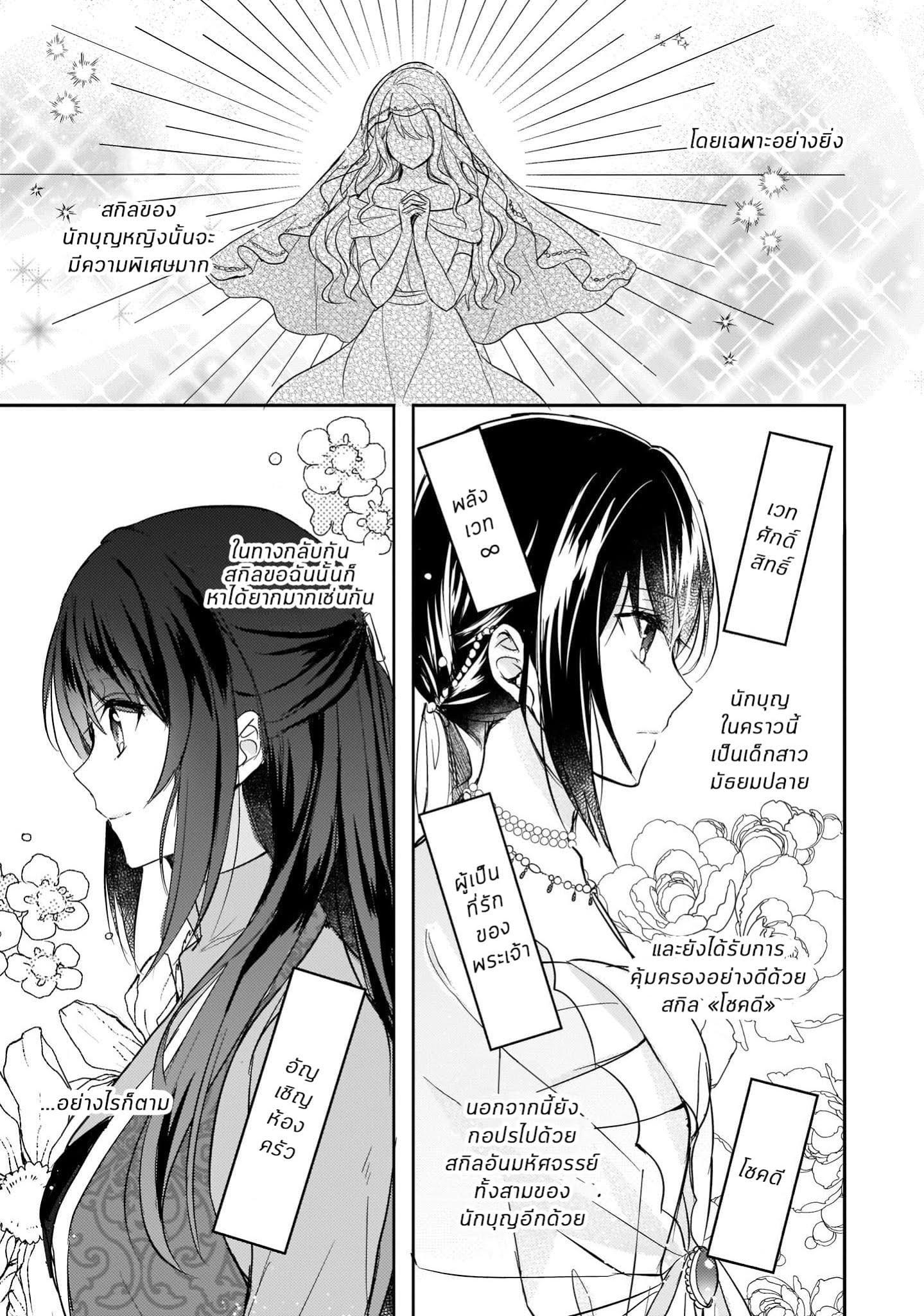 อ่านการ์ตูน Skill Daidokoro Shoukan wa Sugoi! Isekai de Gohan Tsukutte Point Tamemasu ตอนที่ 2 หน้าที่ 11