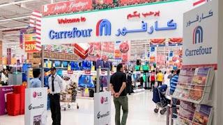 مواعيد عمل كارفور أثناء حظر تجول كورونا موعد فتح زيارة المولات الهايبر والسوبر ماركت 3 ساعات