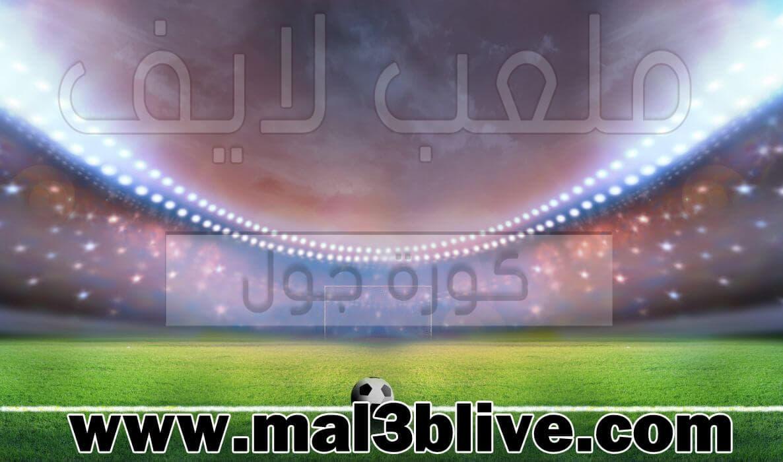 كورة جول kooora goal | مشاهدة مباريات اليوم بث مباشر | kora goal