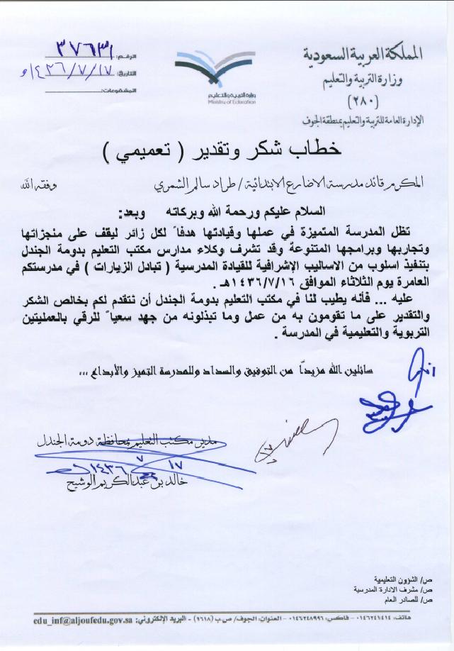 خطابات الشكر والتقدير خطاب شكر لمدير المدرسة طراد سالم الشمري برنامج تبادل الزيارات