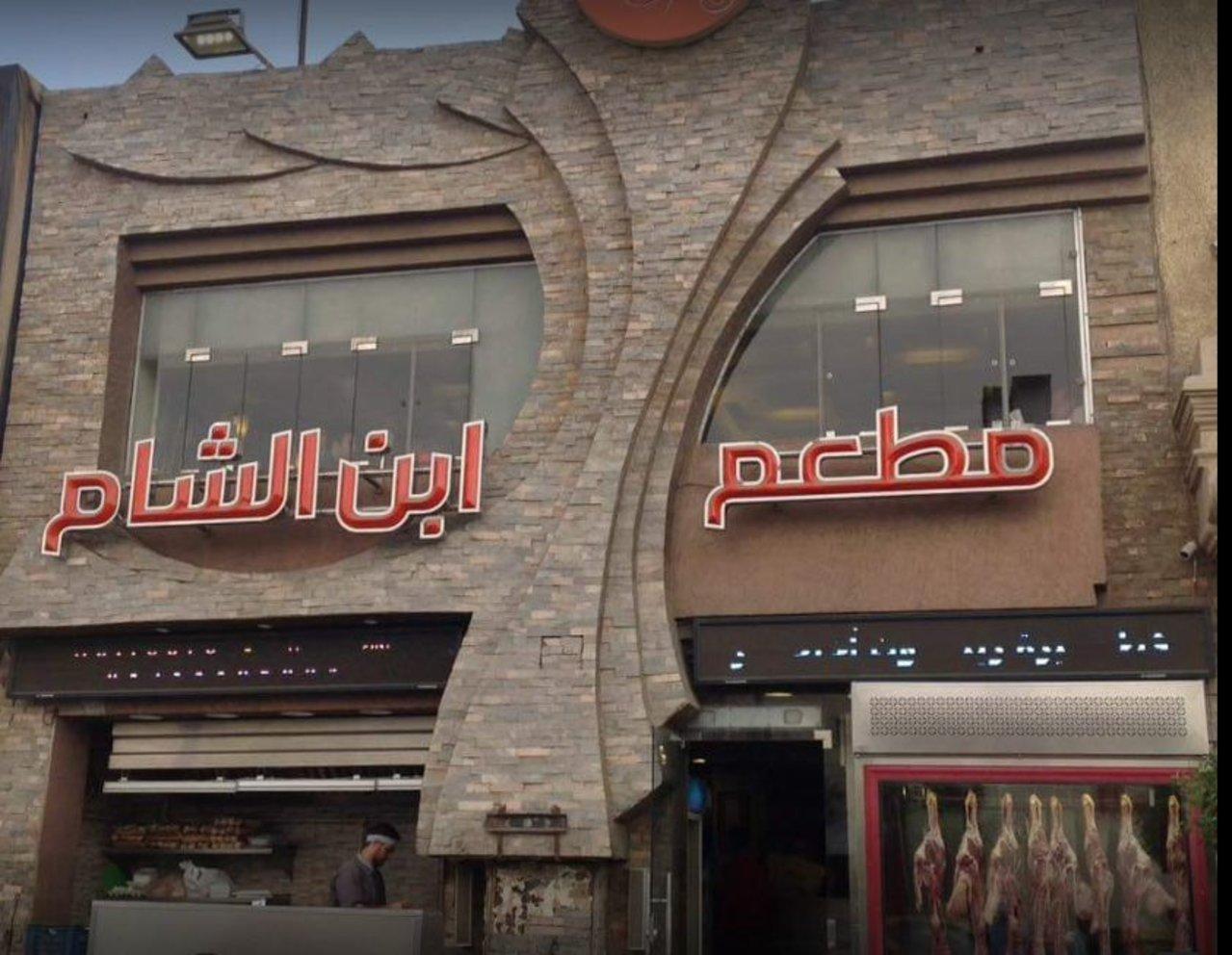 منيو ابن الشام - رقم التوصيل وأسعار الوجبات والعروض 2021