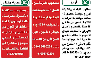 وظائف جريدة الاهرام الجمعة 2020/10/02 جميع التخصصات عدد اهرام الجمعة 02 أكتوبر 2020 بالصور