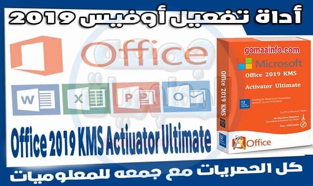أداة-تفعيل-أوفيس-2019-Office-2019-KMS-Activator-Ultimate