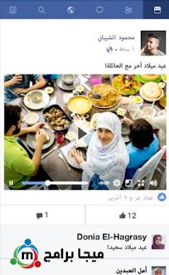 مميزات تطبيق الفيسبوك لايت