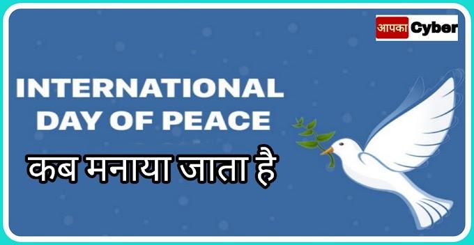 विश्व शांति दिवस कब मनाया जाता है ( When is World Peace Day celebrated ) - Apkacyber