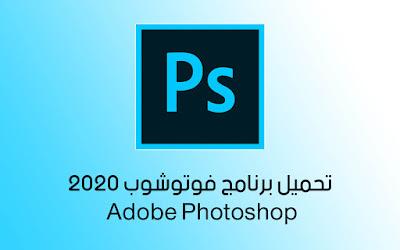 أدوبي فوتوشوب - Adobe Photoshop تنزيل مباشر مجاني بالعربية ...
