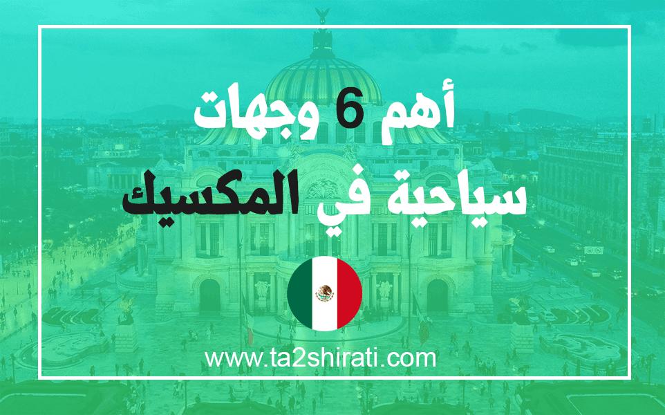 أهم 6 وجهات سياحية في المكسيك