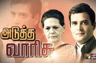 Adutha Vaarisu Puthiya Thalaimurai Tv