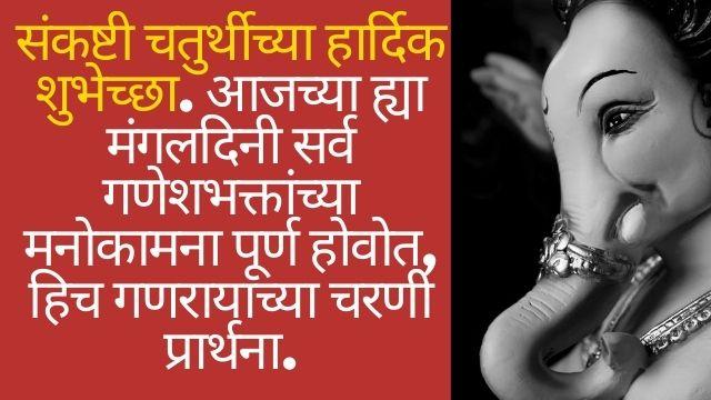 Latest-Best-Sankashti-Chaturthi-Images