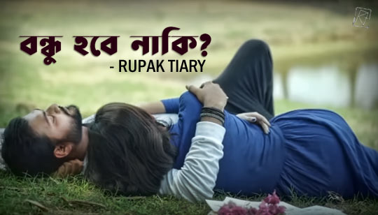 Bondhu Lyrics by Rupak Tiary Bangla Song