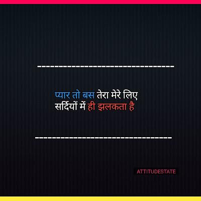 sardi quotes in hindi