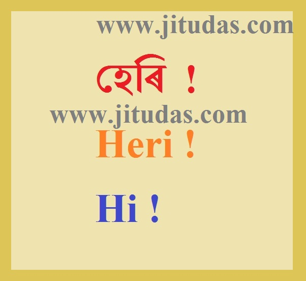 Assamese Poems and Daily Status - Apps on Google Play