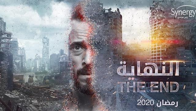 """بالفديو : اعلان الرسمي لمسلسل  """" النهاية """" لـ نجم """" يوسف الشريف """""""