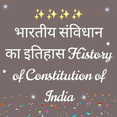 भारतीय संविधान के विकास का संक्षिप्त इतिहास