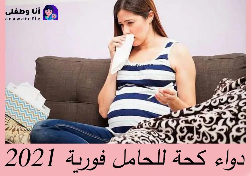 دواء كحة للحامل