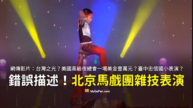 帶您看美國高級夜總會 一場美金壹萬元的表演 忠信國小 台灣 謠言