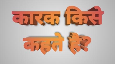 कारक किसे कहते है ? करक(Case) की परिभाषा और भेद उदाहरण सहित- hindi grammar