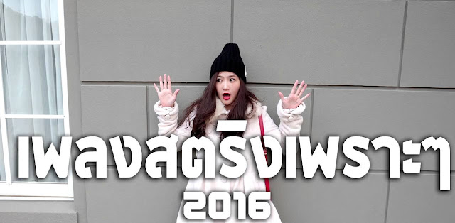 [Mp3]-[Hit All Music] รวมเพลงไทยสากลฮิตๆ ประจำเดือนเมษายน 2559