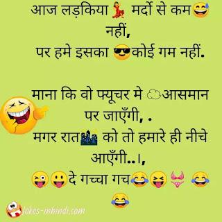 Very dirty jokes in Hindi