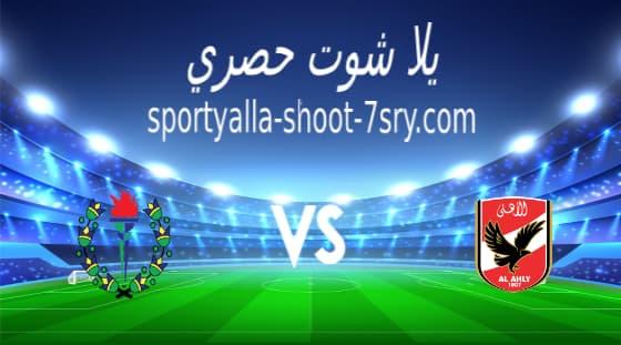 مشاهدة مباراة الأهلي وسموحة بث مباشر اليوم 21-4-2021 الدوري المصري