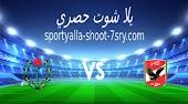 نتيجة مباراة الأهلي وسموحة اليوم 21-4-2021 الدوري المصري