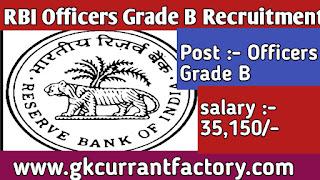 RBI Recruitment Officers Grade B, RBI Recruitment 2019