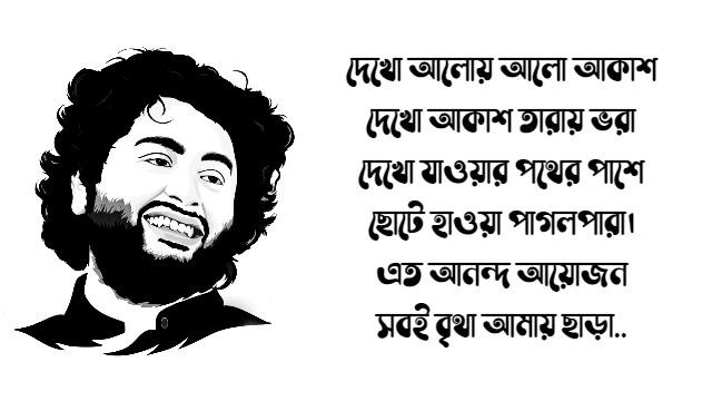 Dekho Aloy Alo Akash Full Song Lyrics
